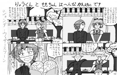 Shonda and Shalisha entered the 2013 Association of Florida Teachers of Japanese (AFTJ) state yonkoma manga contest. Shonda's comic details the strange relationship between two students