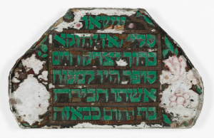 "Detail of Tik (Torah case) and Glass Panel from Baghdad, 19th-20th centuries. In Jewish communities throughout the Middle East, the Torah scroll is generally housed in a rigid ""tik,"" or case made of wood or metal."